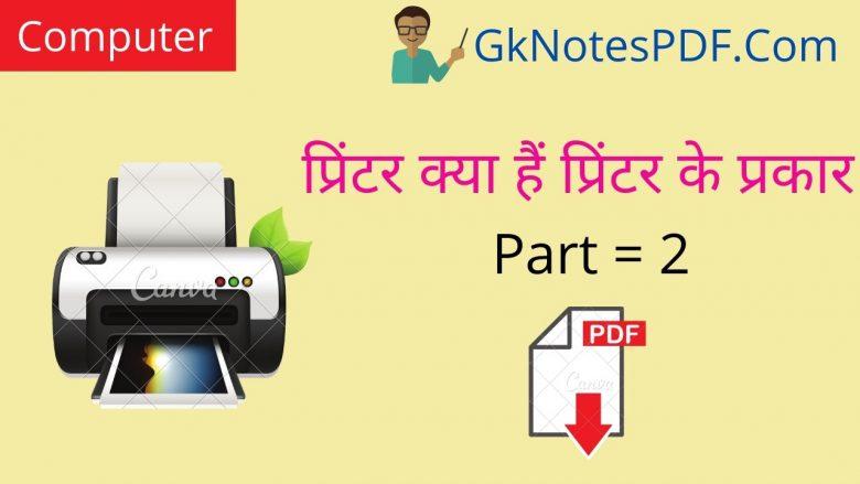 प्रिंटर क्या हैं प्रिंटर के प्रकार ,