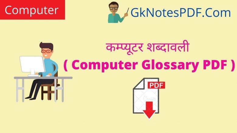 कम्प्यूटर शब्दावली ( Computer Glossary PDF ) ,