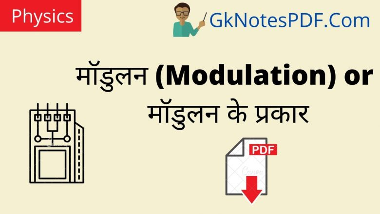 Modulation And Types of Modulation in Hindi ,