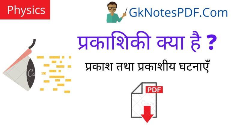 What is optics PDF in Hindi , प्रकाशिकी क्या है ? परिभाषा ,