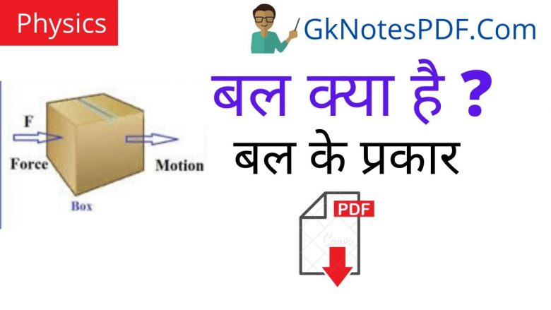 Force Or Types of Force PDF in Hindi ,