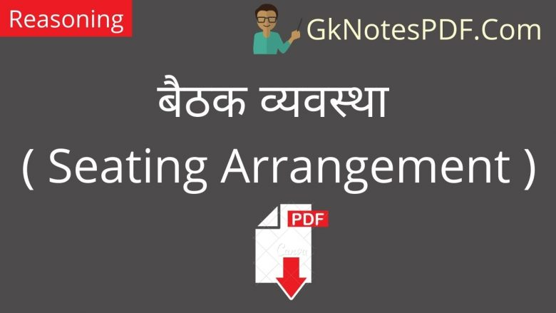Reasoning Seating Arrangement Questions in Hindi
