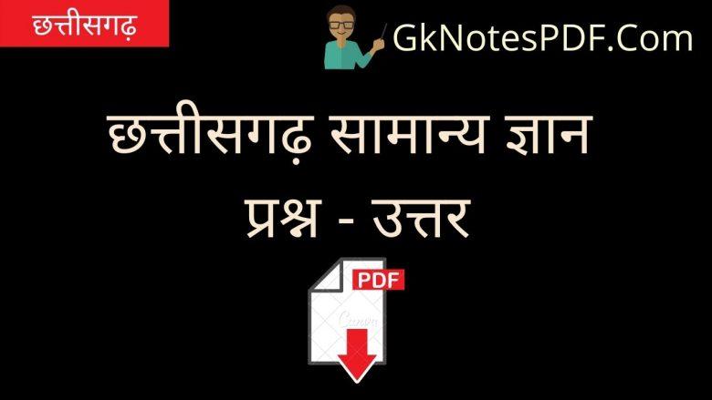 Chhattisgarh Questions Answers PDF in Hindi