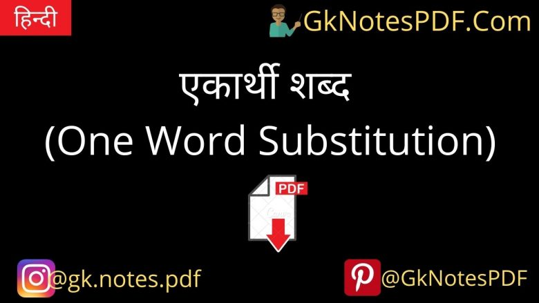 One Word Substitution in Hindi PDF