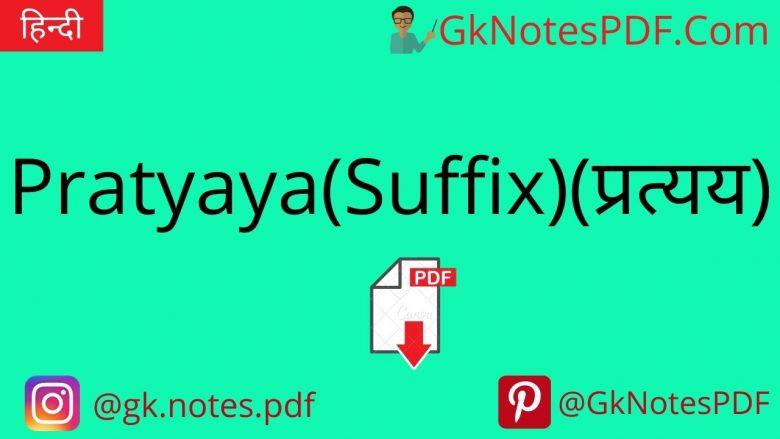 Pratyay in Hindi PDF , Pratyay in Hindi