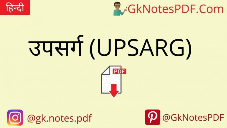 Upsarg in Hindi PDF download , Upsarg in Hindi PDF