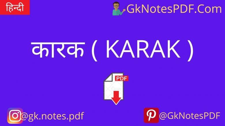 Karak in Hindi Grammar PDF