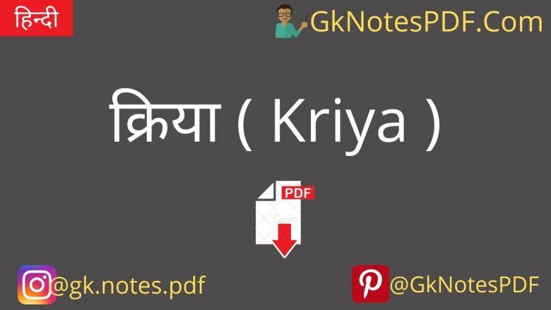 क्रिया ( Kriya ) in Hindi PDF