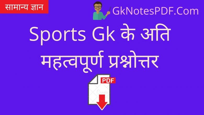 Top 50 Sport Gk Question Answer PDF in Hindi