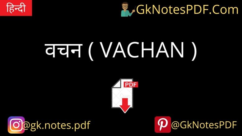 Vachan in Hindi Grammar PDF Download