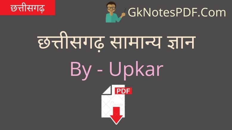 Chhattisgarh Gk PDF in Hindi By - Upkar