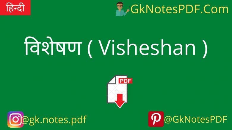 Visheshan in hindi pdf download ,