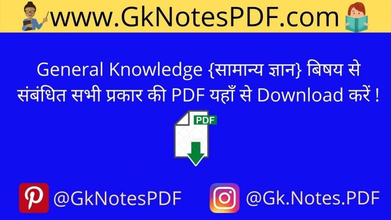 General Knowledge PDF in Hindi And English