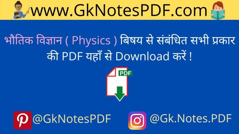 भौतिक विज्ञान ( Physics ) Notes PDF in Hindi And English