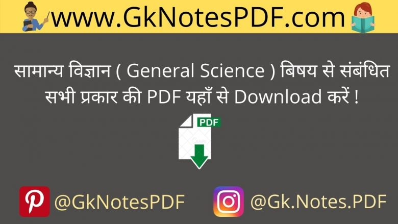General Science PDF Download In Hindi And English