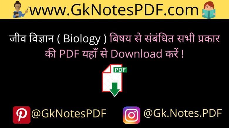 जीव विज्ञान ( Biology ) Notes PDF in Hindi And English,
