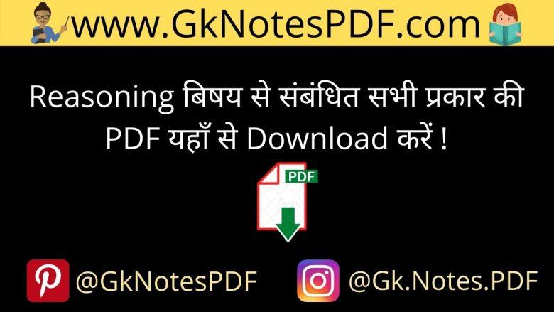 Reasoning Notes PDF in Hindi And English