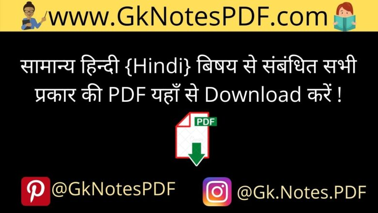 General Hindi Notes PDF For All Competitive Exams