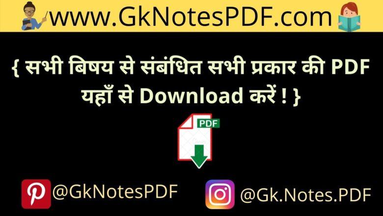 Gk Notes PDF in Hindi And English,