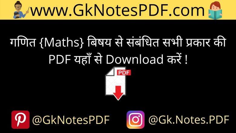 Maths Notes PDF in Hindi And English