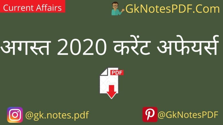 August 2020 Current Affairs PDF in Hindi