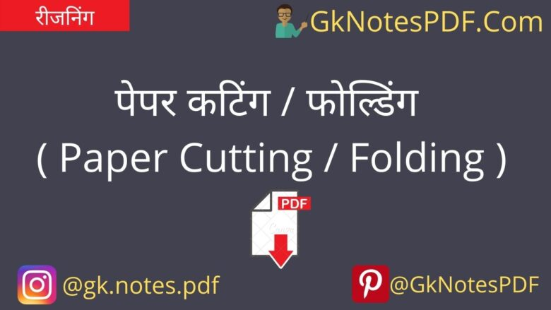 Paper folding and cutting reasoning tricks in Hindi