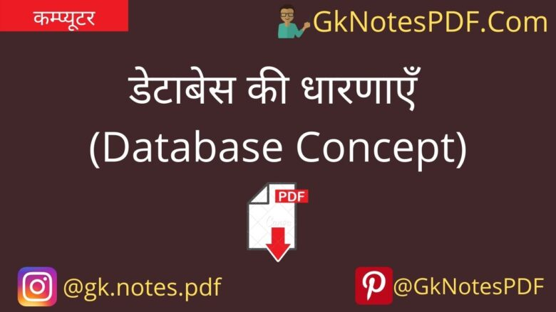 computer database conncept in hindi
