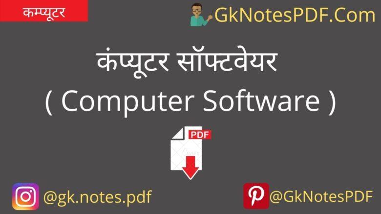 computer software pdf in hindi