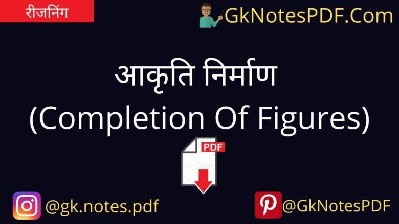 Reasoning Figure Completion tricks PDF in Hindi