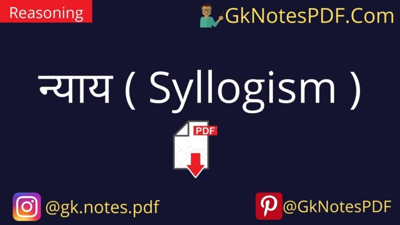 Syllogism questions in Hindi PDF with answers