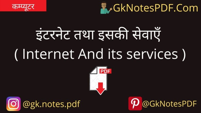 computer internet and its services in hindi