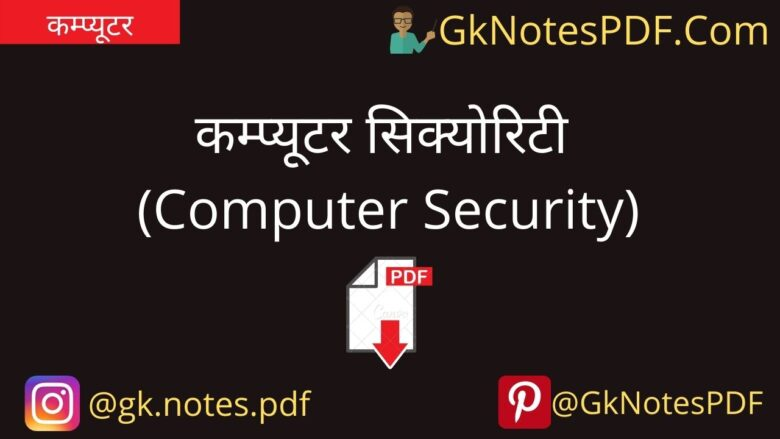 computer security in hindi