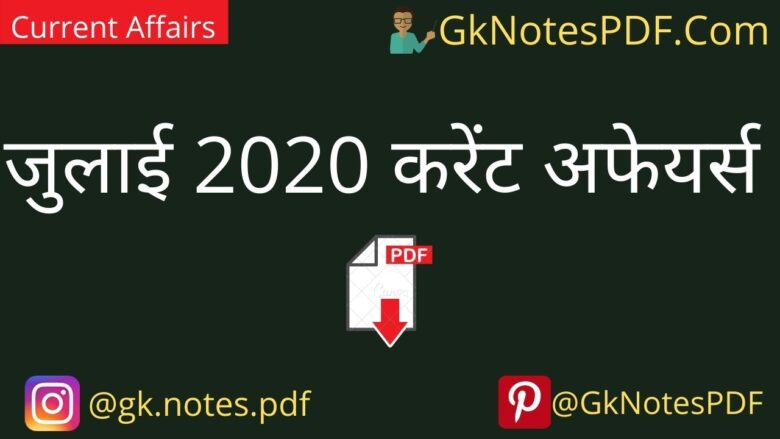 July 2020 Current Affairs PDF in Hindi