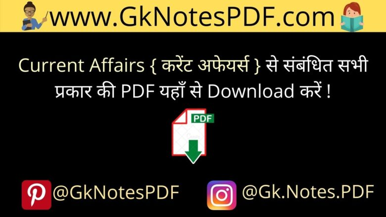 Current Affairs PDF in Hindi And English ,