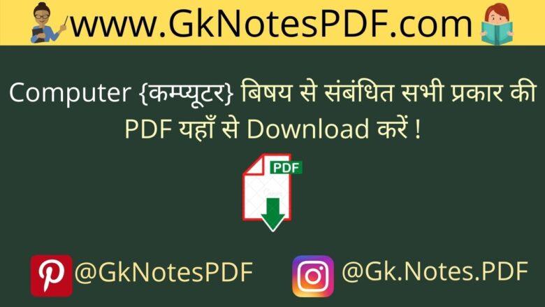 Computer {कम्प्यूटर}PDF in Hindi And English
