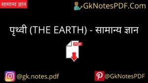 Earth General Knowledge in Hindi