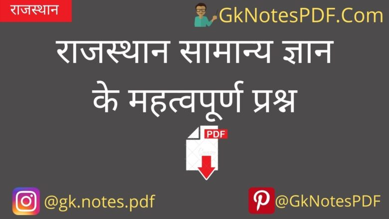 rajasthan gk question answer in hindi pdf