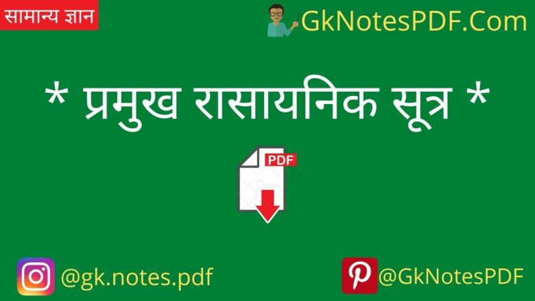 Science Ke Rasaynik Sutra PDF Download