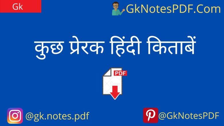 कुछ प्रेरक हिंदी किताबें और उसके लेखक