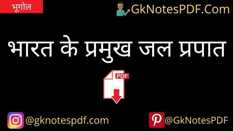 bharat ke pramukh jalprapat in hindi pdf