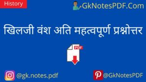 khilji dynasty question pdf in hindi
