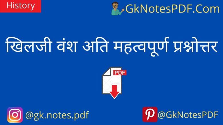 khilji dynasty question pdf in hindi