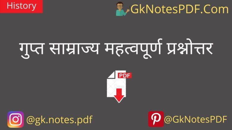 gupt samrajya question answer pdf in hindi