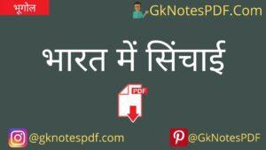 bharat me sinchai in hindi pdf