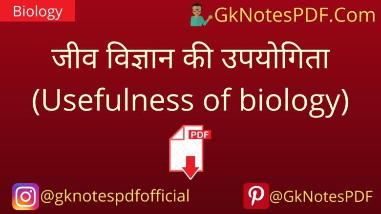 Usefulness of biology