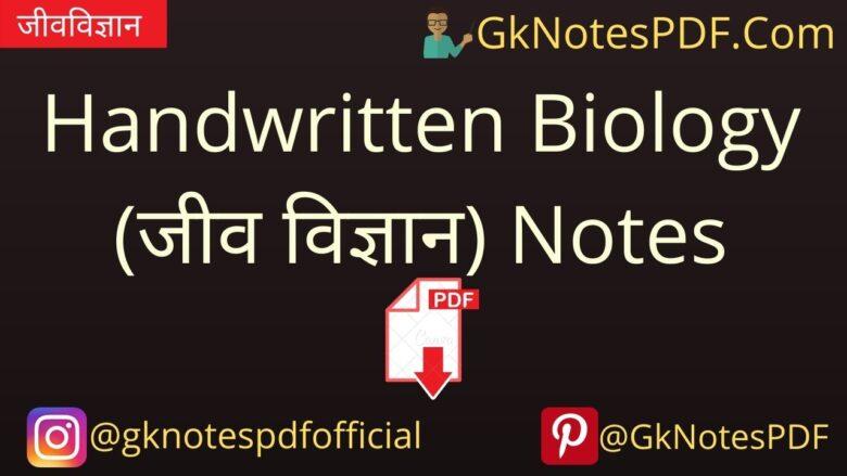 Biology Class Handwritten Notes PDF in Hindi