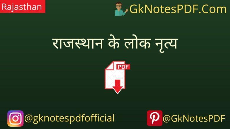 Rajasthan Lok Nartiye Handwritten Notes