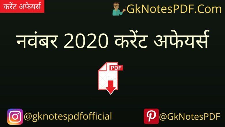 November 2020 Current Affairs PDF in Hindi