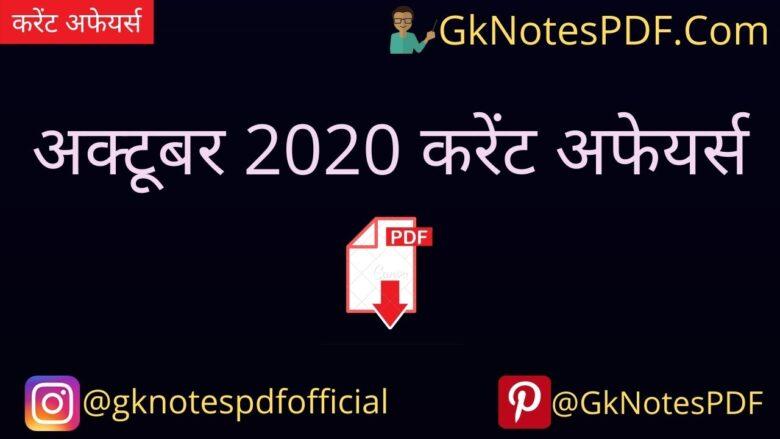 October 2020 Current Affairs PDF in Hindi