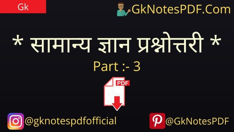 2000 gk questions in hindi pdf